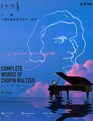 吳牧野上海音樂會