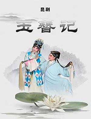 昆剧玉簪记杭州站