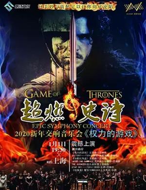 權力的游戲上海音樂會