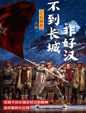舞劇不到長城非好漢南京站