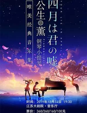 四月是你的謊言南京音樂會