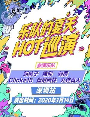 乐队的夏天深圳演唱会