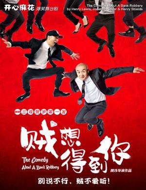 舞臺劇賊想得到你北京站