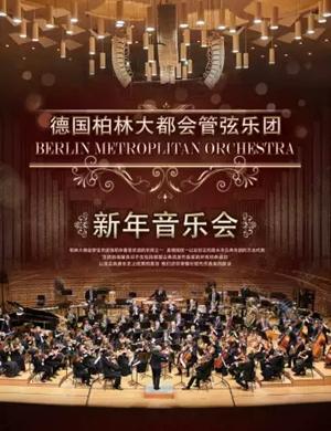 柏林大都會管弦樂團西安音樂會