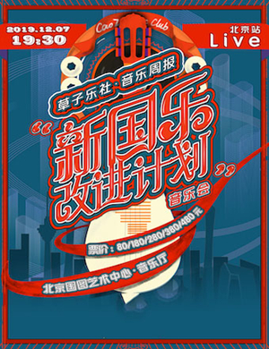 草子樂社北京音樂會