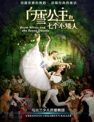芭蕾舞劇白雪公主陵水站