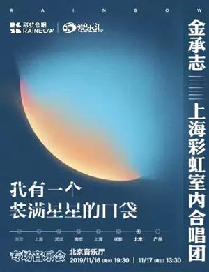 金承志北京音樂會