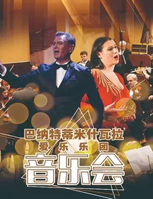 巴纳特爱乐乐团潍坊音乐会