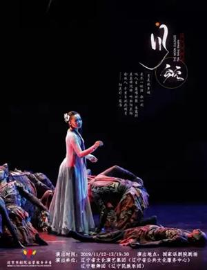舞蹈詩月頌北京站