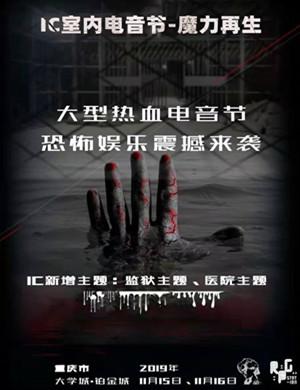 重慶IC電音節