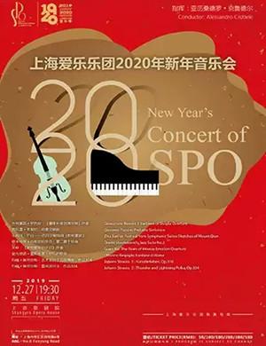 上海愛樂樂團上海音樂會