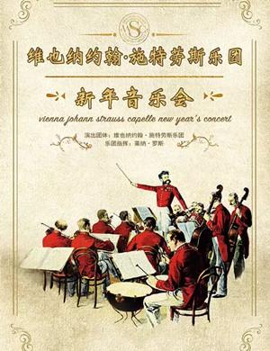 約翰施特勞斯樂團上海音樂會
