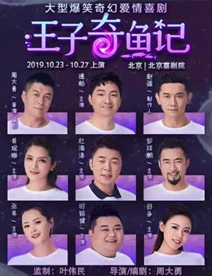 喜劇王子奇魚記北京站