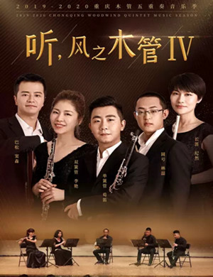 2020木管五重奏重庆音乐会
