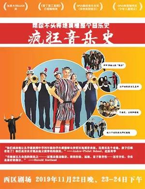 喜劇之瘋狂音樂史北京站