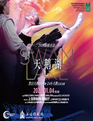 芭蕾舞劇天鵝湖上海站