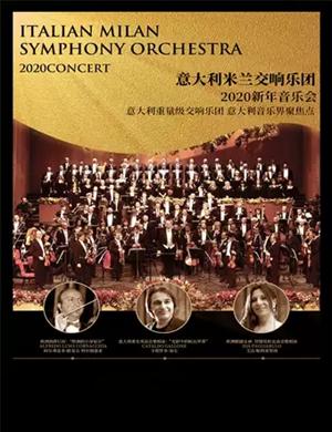 意大利米蘭交響樂團成都音樂會
