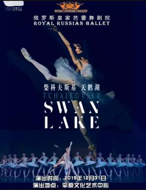 芭蕾舞劇天鵝湖新鄉站
