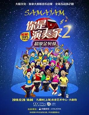 親子劇你是演奏家2上海站