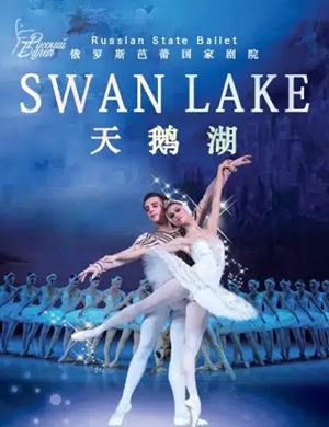 芭蕾舞剧天鹅湖青岛站
