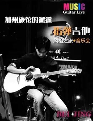 2020加州旅館的邂逅上海音樂會