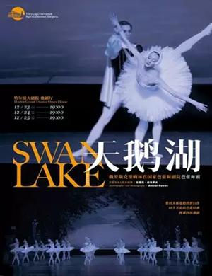 芭蕾舞剧天鹅湖哈尔滨站
