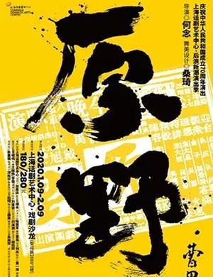 話劇原野上海站