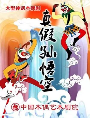 木偶劇真假孫悟空北京站