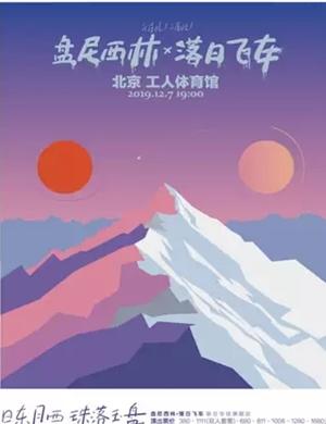 盤尼西林落日飛車北京演唱會