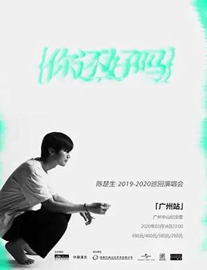 2021陈楚生广州演唱会