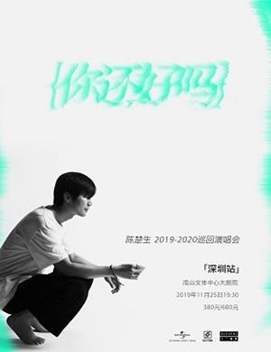 陳楚生深圳演唱會