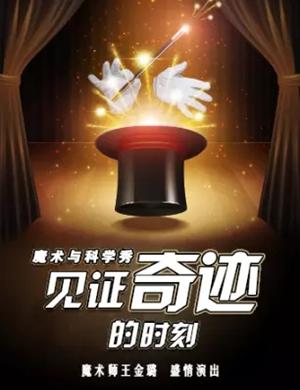 魔術與科學秀天津站