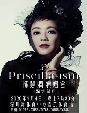 陈慧娴深圳演唱会