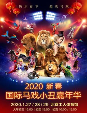 北京国际马戏小丑嘉年华