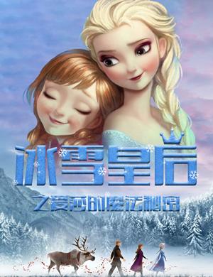 親子劇冰雪皇后江門站
