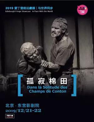 話劇孤寂棉田北京站