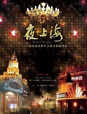 海之花迎新年上海老歌演唱會