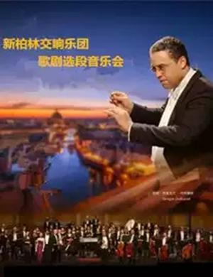 新柏林交響樂團鄭州音樂會