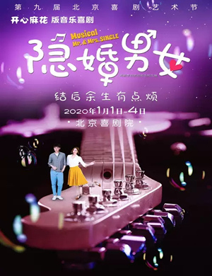 音樂劇隱婚男女北京站