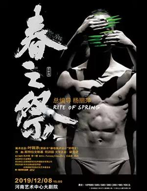 舞劇春之祭鄭州站