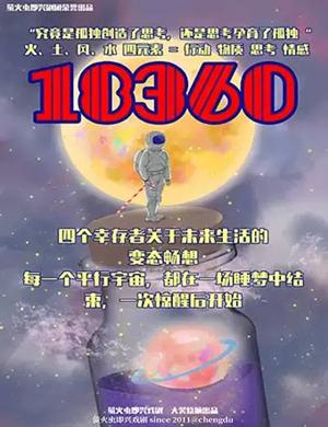 戲劇18360成都站