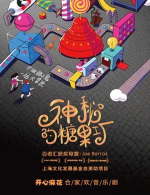 音樂劇神秘的糖果工廠上海站