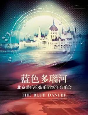 藍色多瑙河合肥音樂會