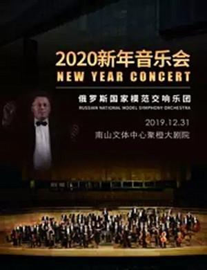 俄羅斯國家交響樂團深圳音樂會