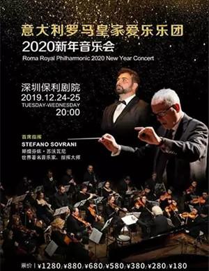 罗马皇家爱乐乐团深圳音乐会