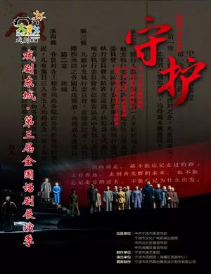 話劇守護北京站