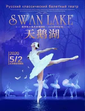 芭蕾舞劇天鵝湖北京站