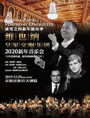 維也納皇家交響樂團北京音樂會