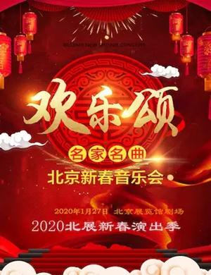 歡樂頌名家名曲北京音樂會