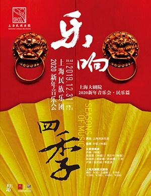 樂響四季上海音樂會